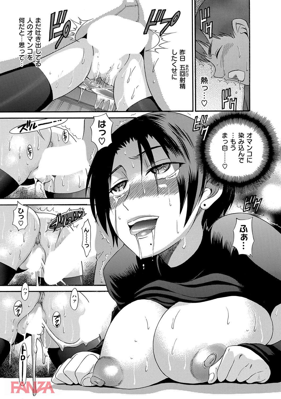 th_dmmmg_0913-0028 セックスにハマった生徒と教師の禁断の関係がこれwww【エロ漫画:美~ちく:DISTANCE】