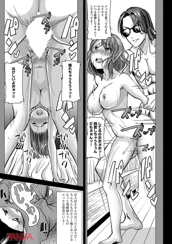 th_b170akoko01281-0024 大好きな姉ちゃんが男に寝取られている姿に興奮してしまった僕...禁断の恋心がこれなのかww【エロ漫画:NTRファイル:田中あじ】