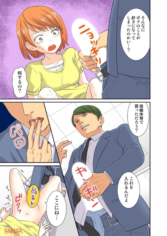 th_b800hsbk01209-0003 幼い頃にレイプされかけた少女の現在がこちらwww【エロ漫画:お姉ちゃんがワカンない! 4:シュウキ】