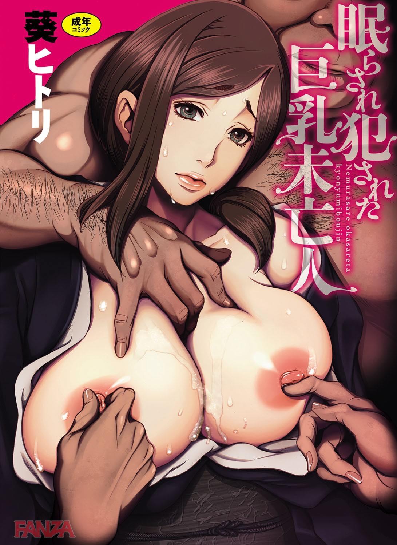 th_dmmmg_0936-0001 寝ている間にキモオヤジ達に輪姦されてしまった未亡人の末路が....。【エロ漫画:眠らされ犯された巨乳未亡人:葵ヒトリ】