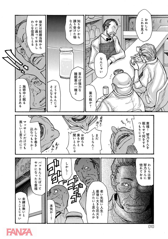 th_dmmmg_0936-0011 寝ている間にキモオヤジ達に輪姦されてしまった未亡人の末路が....。【エロ漫画:眠らされ犯された巨乳未亡人:葵ヒトリ】