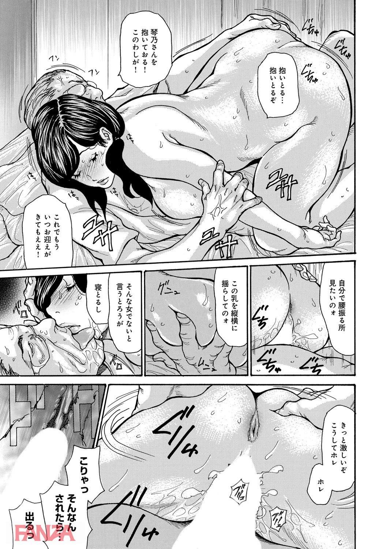 th_dmmmg_0936-0024 寝ている間にキモオヤジ達に輪姦されてしまった未亡人の末路が....。【エロ漫画:眠らされ犯された巨乳未亡人:葵ヒトリ】