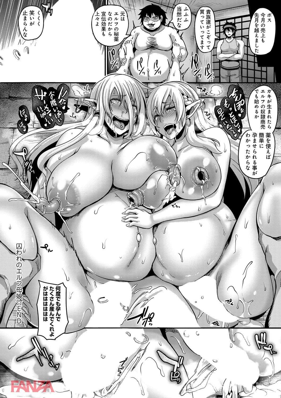 th_dmmmg_0952-0027 囚われエルフの母娘を美味しく調理していただきますwww【エロ漫画:愛嬢の淫辱エルフ:一弘】