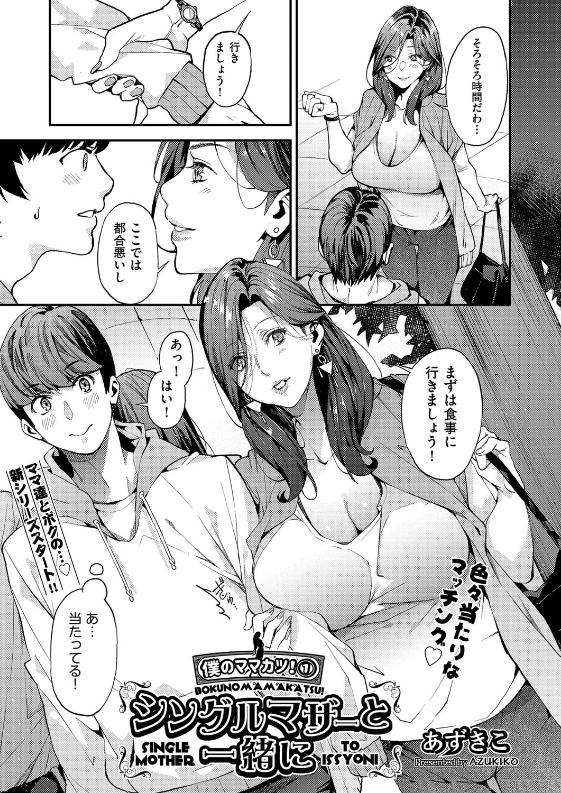 スクリーンショット-2020-02-16-8.28.31 シングルマザーに童貞チンポを食べられちゃうとか...裏山www【エロ漫画:シングルマザーと一緒に 僕のママカツ! (1):あずきこ】