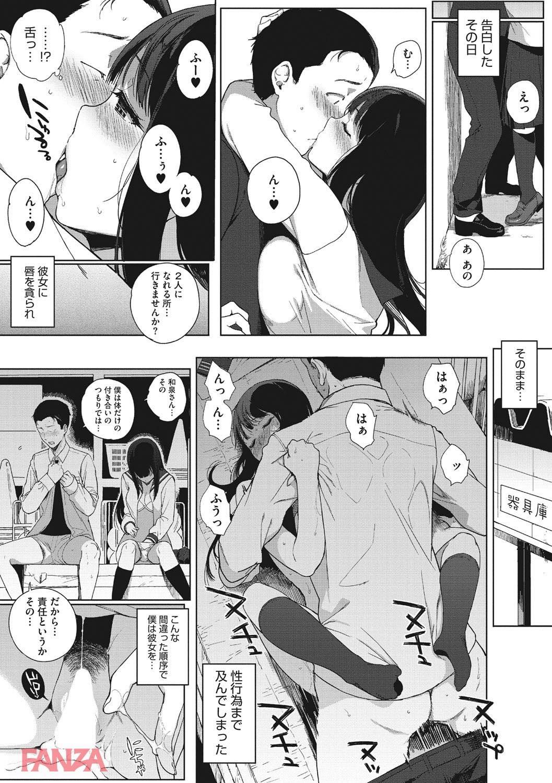 th_b064bcmcm01064-0013 初セックスから雌としての悦びを覚えてしまったJKが彼氏に中出しされ続ける日々を過ごしてしまい...。【エロ漫画:放課後の優等生:笹森トモエ】