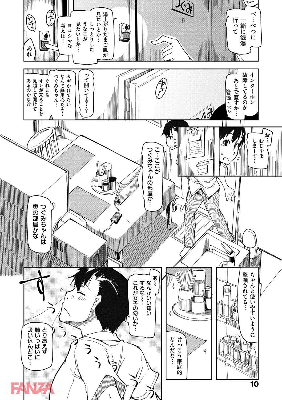 th_dmmmg_0922-0011 童貞の俺氏...久しぶりに再会したJKに家に案内され浮かれていたら知らないおっさんとのセクロス現場を見せつけられたんゴwww【エロ漫画:キズモノオトメ:りょう】