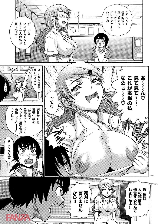 th_dmmmg_0901-0014 教室で素っ裸でオナニー中のJKを目撃してしまったんだが...【エロ漫画:HHH トリプルエッチ:DISTANCE】