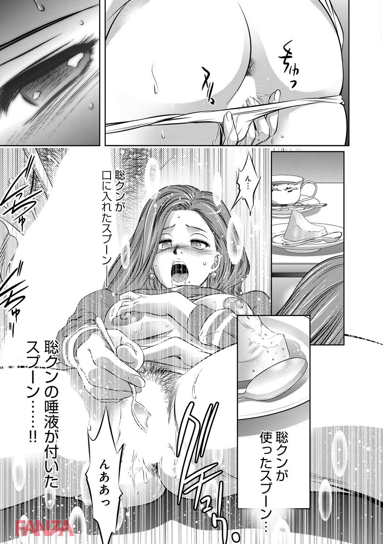 th_dmmmg_0912-0018 リベンジポルノの被害にあってしまった女性の末路がこちら...。【エロ漫画:リベンジポルノ~逃げられぬ未亡人~:鬼窪浩久】