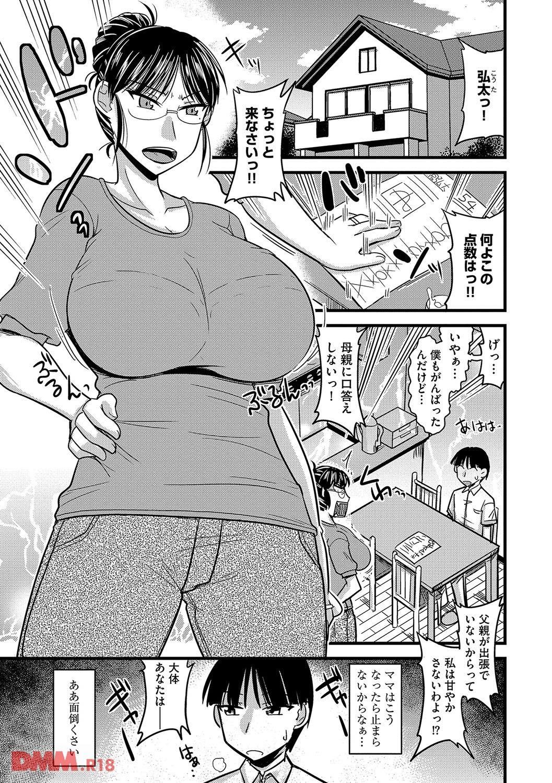 th_b170akoko01060-0006 発情したママのために息子が一肌脱いだ結果www【エロ漫画:雌イキネトラレ:神宮小川】