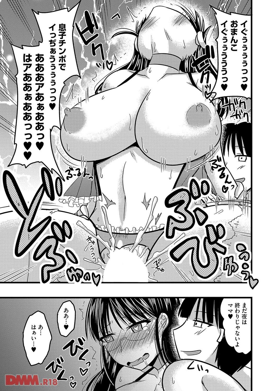 th_b170akoko01060-0028 発情したママのために息子が一肌脱いだ結果www【エロ漫画:雌イキネトラレ:神宮小川】