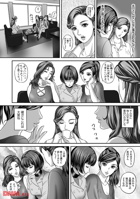 th_dmmmg_0894-0005 調教された寝取られ妻の末路がこちらwww【エロ漫画:今宵、妻が晒されて…:MON-MON】
