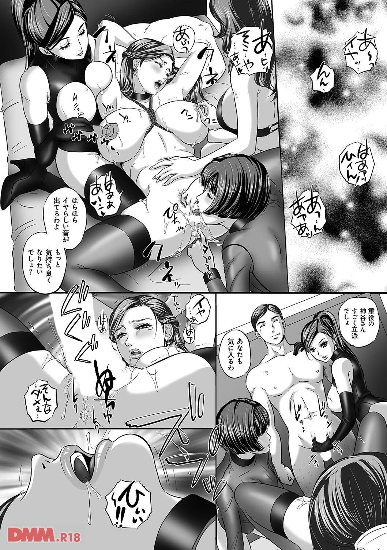 th_dmmmg_0894-0011 調教された寝取られ妻の末路がこちらwww【エロ漫画:今宵、妻が晒されて…:MON-MON】