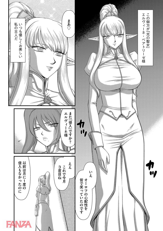 th_b170akoko01350-0009 憧れの女性を言いなりに!シャイな陥没乳首がすこすぎるwww【エロ漫画:淫落の聖女エルヴィーネ:たいらはじめ】