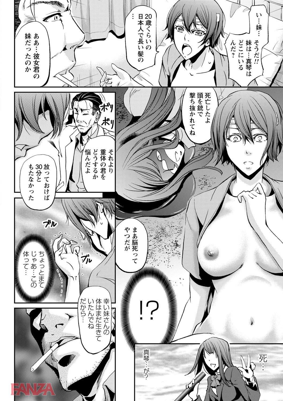th_b182asnw00403-0007 妹の身体に女体化した瞬間男達にレイプされてしまったんだが.....【エロ漫画:女体化してヤラれまくる僕:菊一もんじ】