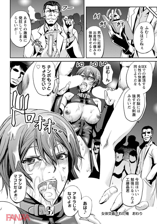 th_b182asnw00403-0031 妹の身体に女体化した瞬間男達にレイプされてしまったんだが.....【エロ漫画:女体化してヤラれまくる僕:菊一もんじ】
