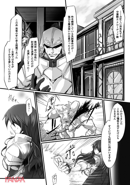 th_b073bktcm01791-0004 敵に囚われ実験台にされてしまった女騎士の末路がこちら...。【エロ漫画:もう堕ちるしかない:冬扇】