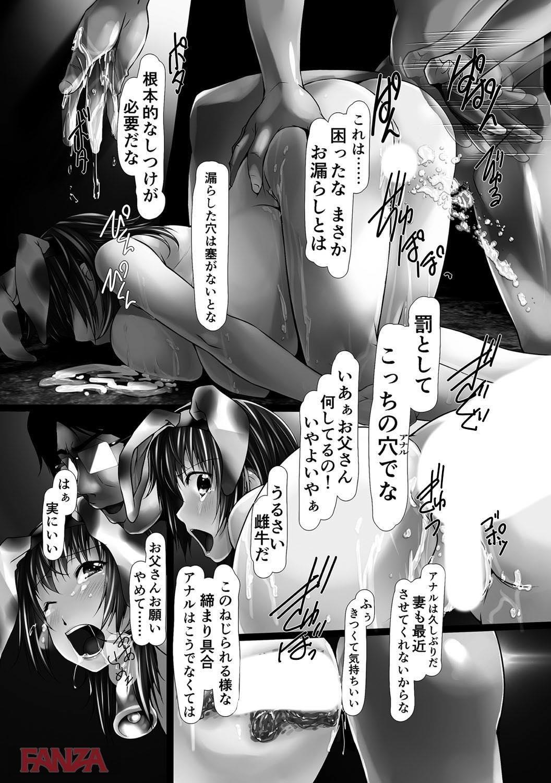 th_b170akoko01169-0025 JKを拉致って肉便器に♪性奴隷へと成り果てたJK達の現在の姿がこれだ...!【エロ漫画:女畜の宴:紫月秋夜】