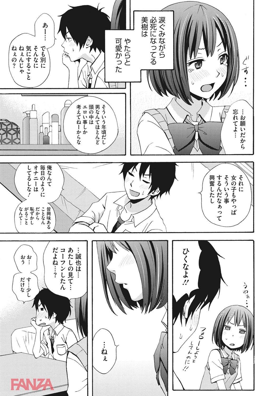 th_b064bcmcm01054-0010 義妹だったらセックスしても近親相姦じゃないんゴ?wwww【エロ漫画:Hな彼女とナイショのシャッターチャンス:しーらかんす】