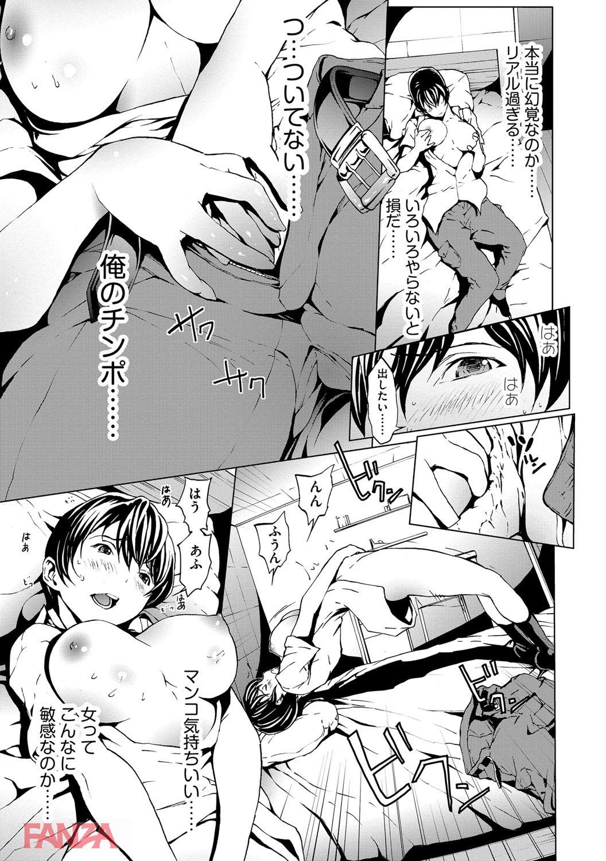 th_b170akoko01132-0012 ワイ...女体化して爆乳になったので全力オナニーしてみた件www【エロ漫画:オトナになる薬:OKAWARI】