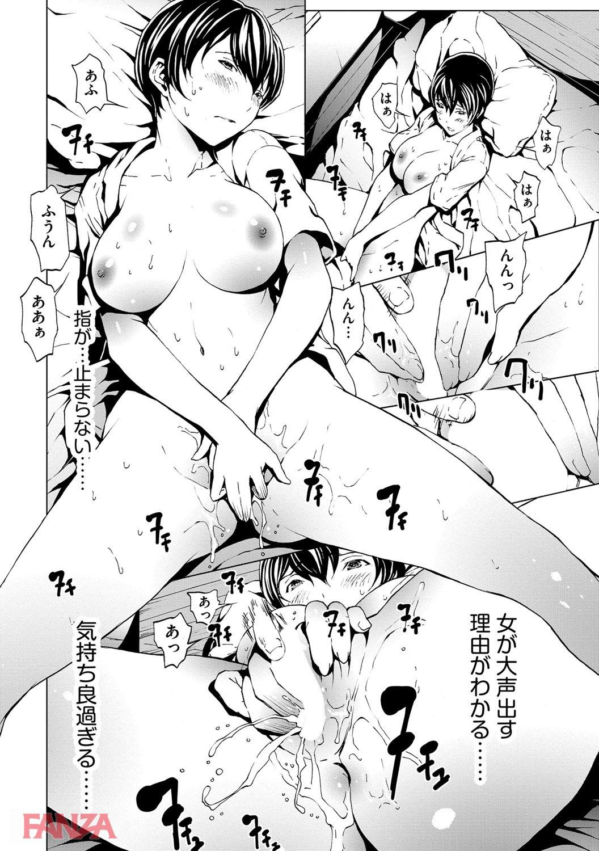 th_b170akoko01132-0013 ワイ...女体化して爆乳になったので全力オナニーしてみた件www【エロ漫画:オトナになる薬:OKAWARI】