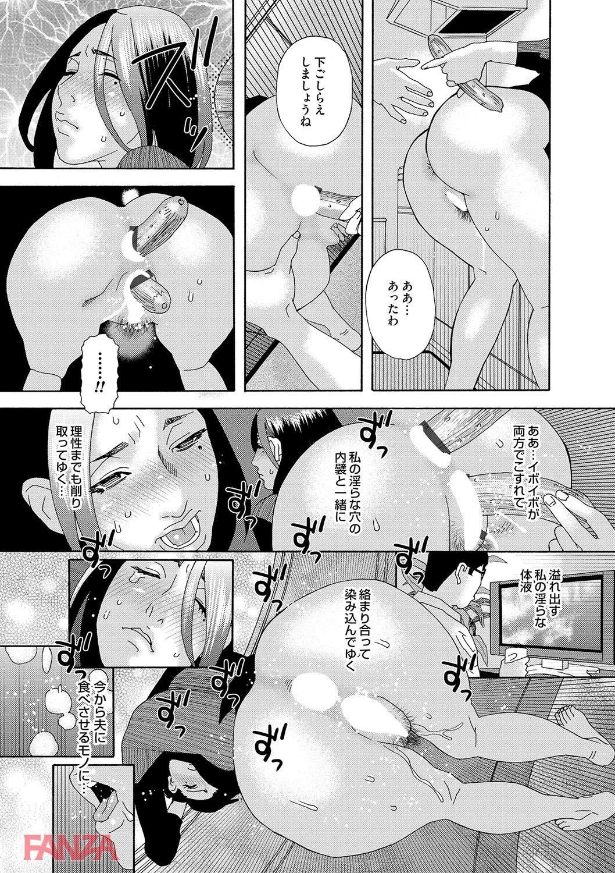 th_dmmmg_0919-0026 夫がそばにいるのに義弟にチンポ挿入れられ逝きまくる人妻がいるらしいぞwwww【エロ漫画:肉の塔:天竺浪人】