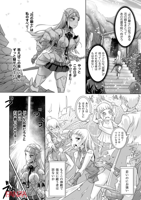 th_b073bktcm01825-0005 美しき女騎士が肉便器として堕ちて逝くまでの一部始終がこれだ...!【エロ漫画:脆く儚きヒロイズム:るいす・まくられん】