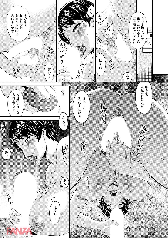 th_dmmmg_0918-0014 夫の不祥事の責任を取るため寝取られてしまう人妻の姿がこちらです....。【エロ漫画:契約奴隷妻:唄飛鳥】