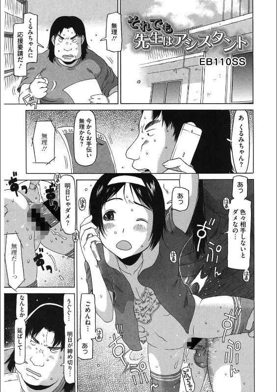 スクリーンショット-2021-04-14-11.26.37 漫画家のアシスタント兼抜き娘ちゃんによるセックスライフの日々がこちら♡【エロ漫画:それでも先生はアシスタント:EB110SS】