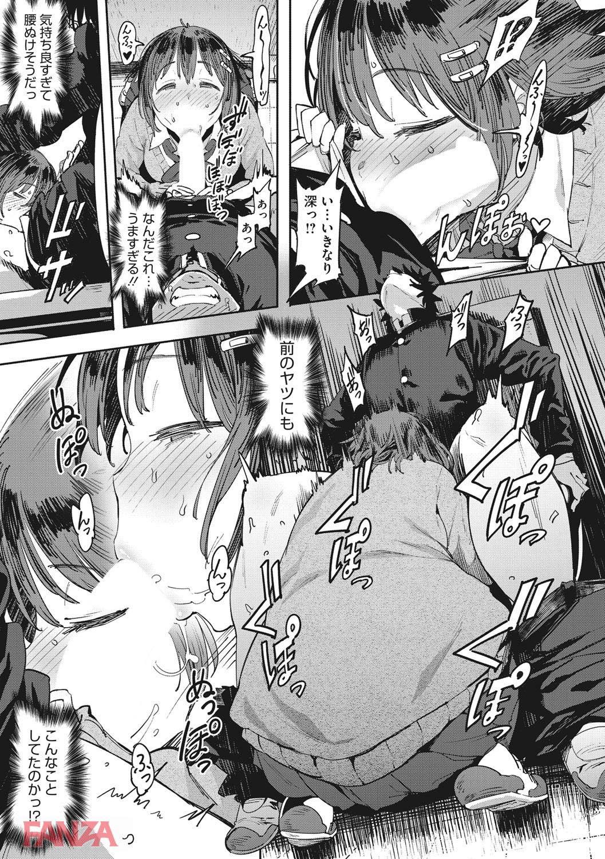th_b064bcmcm01034-0010 ぽっちゃりJKが彼氏のチンポに調教されてしまった結果♪【エロ漫画:ねえ、…しよ:ピジャ】