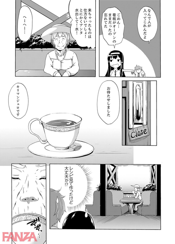 th_b351ammrc03293-0019 喫茶店を手伝う代わりにJKのデカパイを堪能できるってこマ!?wwwww【エロ漫画:喫茶店でうしろから!?~営業中にクリクリしないでっ:加画都】