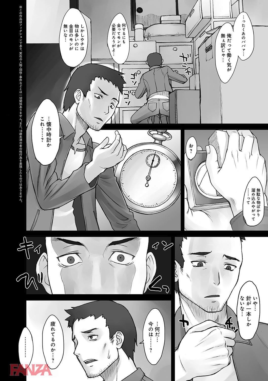 th_dmmmg_0906-0005 電車の中、時間を止めてJKの生おめこを堪能したったぜwwww【エロ漫画:ストップウォッチャー:BANG-YOU】