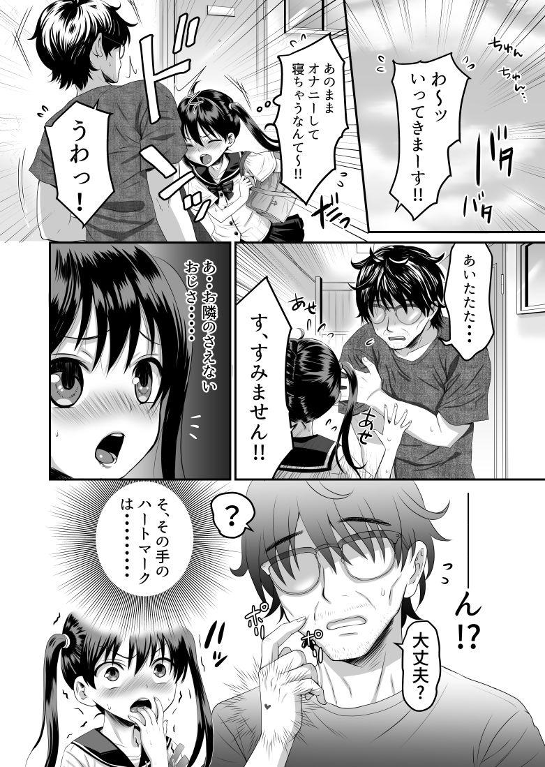 おとなりさんはAV男優-5 【エロ同人誌オリジナル】隣に住んでる憧れのおじさんはAV男優さんでしたwww