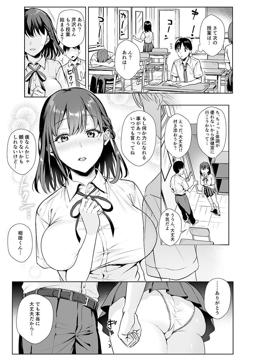 図書室ノ彼女-2 【エロ同人誌】体調が悪いから保健室に行くと言って教室を出て行った女の子→用務員さんに調教されてました…