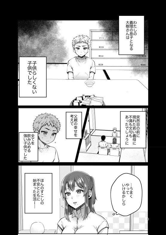 継母といっしょ-13 【エロ同人誌】義理の息子と寝るまで…実は処女でした!?
