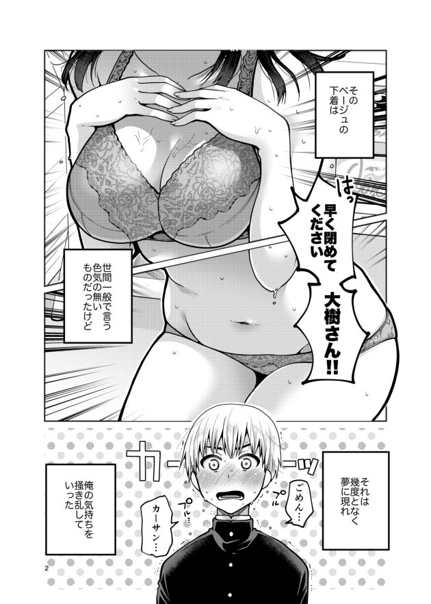継母といっしょ-3 【エロ同人誌】義理の息子と寝るまで…実は処女でした!?