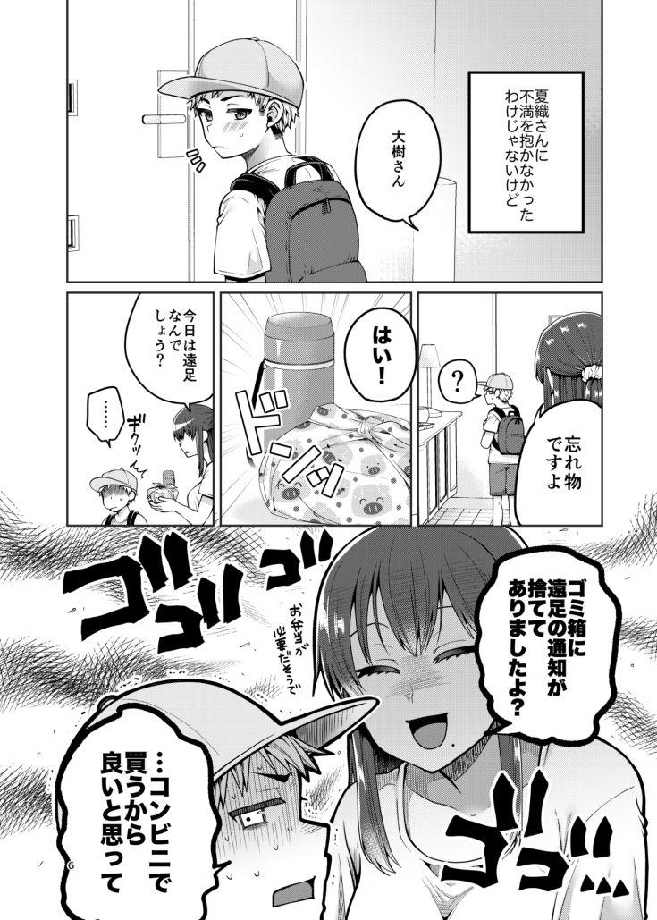 継母といっしょ-5 【エロ同人誌】義理の息子と寝るまで…実は処女でした!?