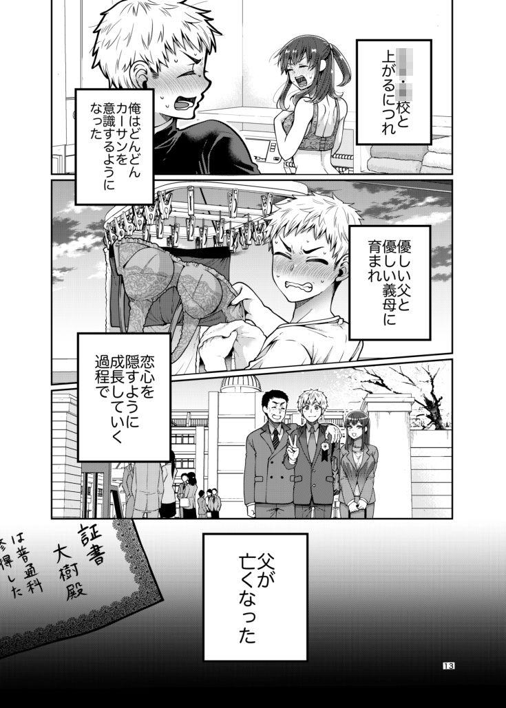 継母といっしょ-7 【エロ同人誌】義理の息子と寝るまで…実は処女でした!?