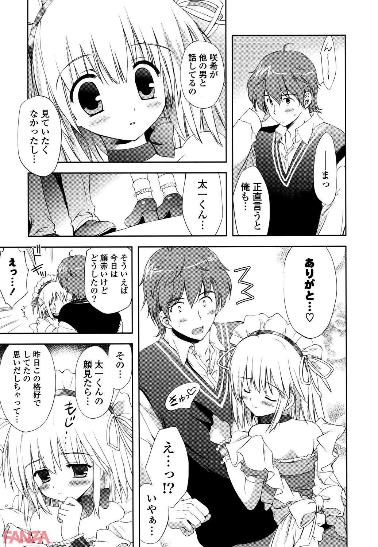 th_b253atato01081-0011 文化祭のメイドカフェを放り出してイケメン男子とセクロスしちゃうえちえちなJKは孕んでしまえ!!【エロ漫画:しちゃってもいいよ:こりす】