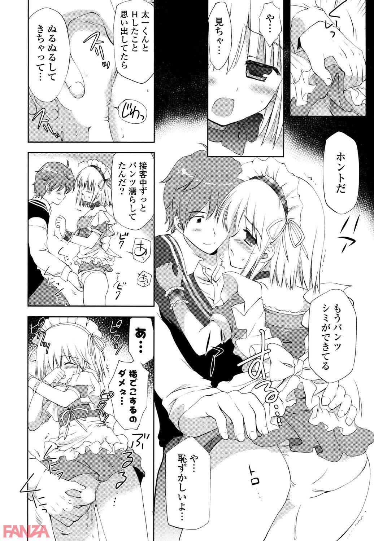 th_b253atato01081-0012 文化祭のメイドカフェを放り出してイケメン男子とセクロスしちゃうえちえちなJKは孕んでしまえ!!【エロ漫画:しちゃってもいいよ:こりす】