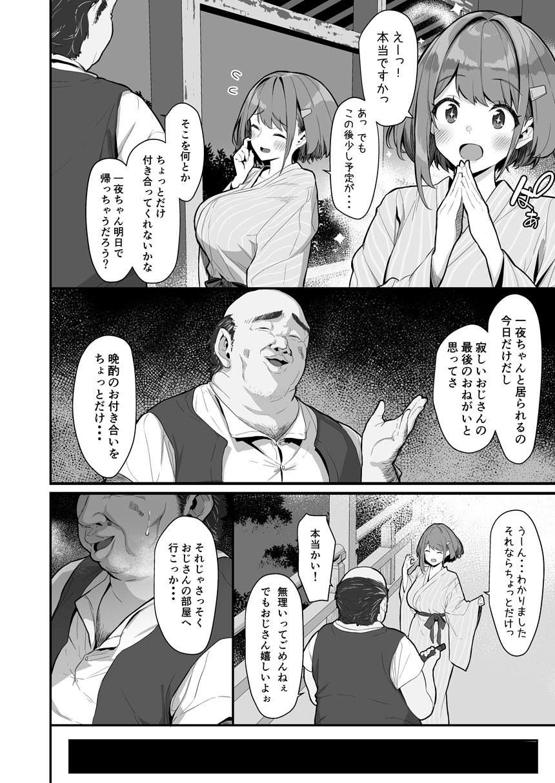 一夜ちゃん-5 【エロ同人誌】温泉宿のおじさん変なお薬を飲まされた女の子がエッチな悪戯されて…