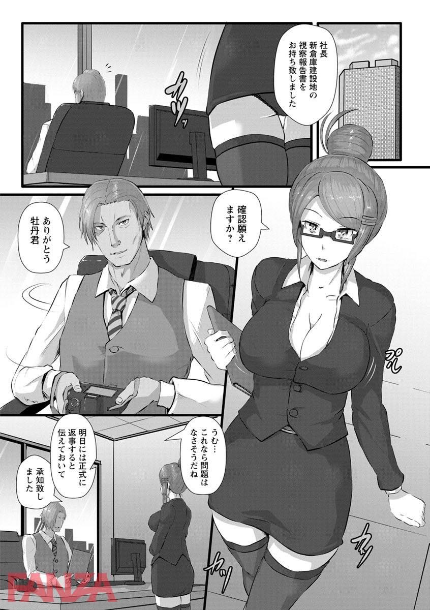 th_b061bangl00906-0008 囚われの女捜査官が雌豚として堕ちるまでの一部始終がこちら♪【エロ漫画:穴ごしらえ 縄牝な女たち:くもえもん】