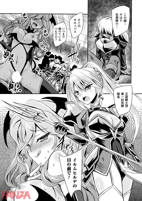 th_b073bktcm02462-0008 サキュバスに身体を乗っ取られた女騎士が部下の精気を吸い取っちゃう♡【エロ漫画:サキュバスデザイア:やむっ】