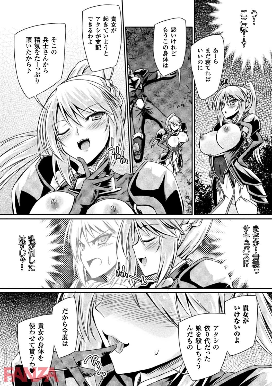 th_b073bktcm02462-0015 サキュバスに身体を乗っ取られた女騎士が部下の精気を吸い取っちゃう♡【エロ漫画:サキュバスデザイア:やむっ】