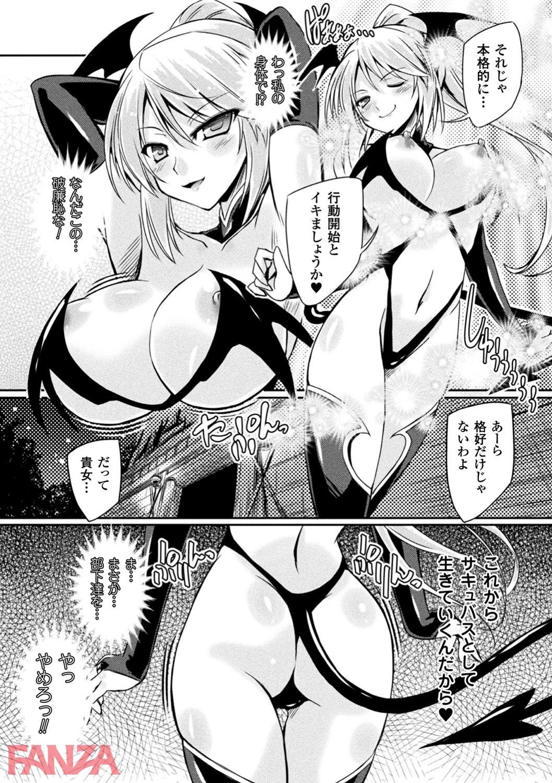 th_b073bktcm02462-0016 サキュバスに身体を乗っ取られた女騎士が部下の精気を吸い取っちゃう♡【エロ漫画:サキュバスデザイア:やむっ】