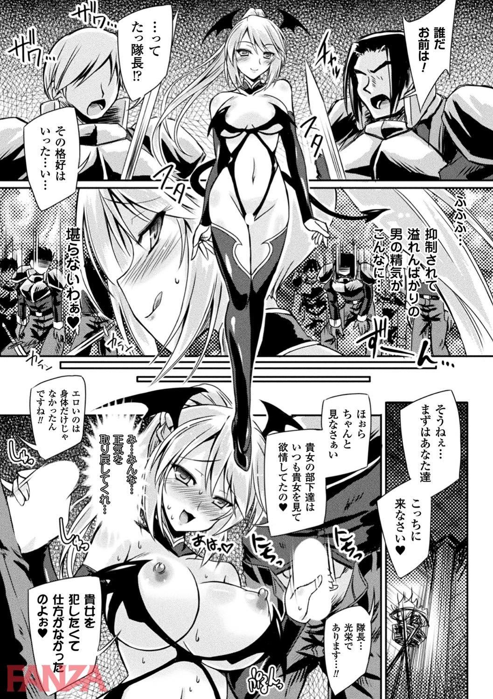 th_b073bktcm02462-0017 サキュバスに身体を乗っ取られた女騎士が部下の精気を吸い取っちゃう♡【エロ漫画:サキュバスデザイア:やむっ】