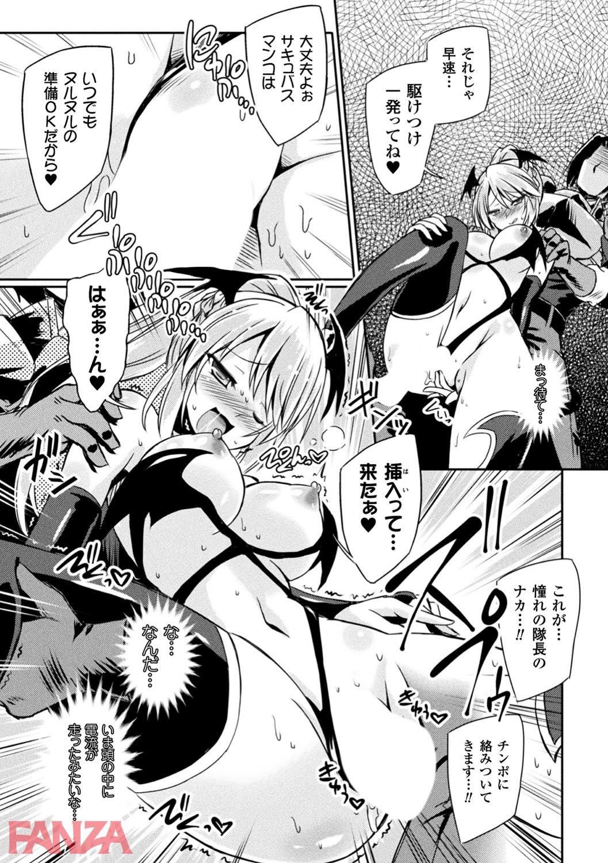 th_b073bktcm02462-0018 サキュバスに身体を乗っ取られた女騎士が部下の精気を吸い取っちゃう♡【エロ漫画:サキュバスデザイア:やむっ】