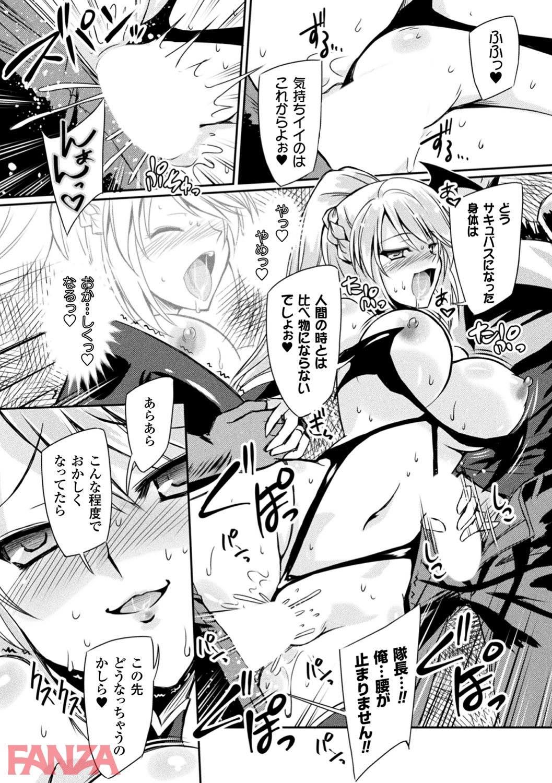 th_b073bktcm02462-0019 サキュバスに身体を乗っ取られた女騎士が部下の精気を吸い取っちゃう♡【エロ漫画:サキュバスデザイア:やむっ】