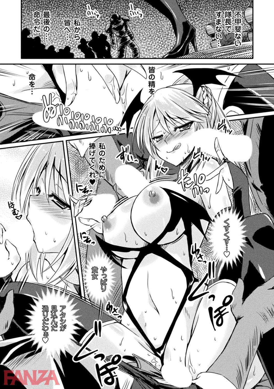 th_b073bktcm02462-0022 サキュバスに身体を乗っ取られた女騎士が部下の精気を吸い取っちゃう♡【エロ漫画:サキュバスデザイア:やむっ】