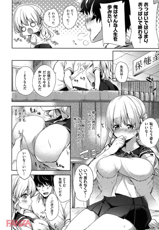 th_b120ahit00810-0011 頼めばヤラせてもらえると噂の巨乳っ娘に一発頼んだ結果wwwww【エロ漫画:おっぱいマーチ:冬みかん】