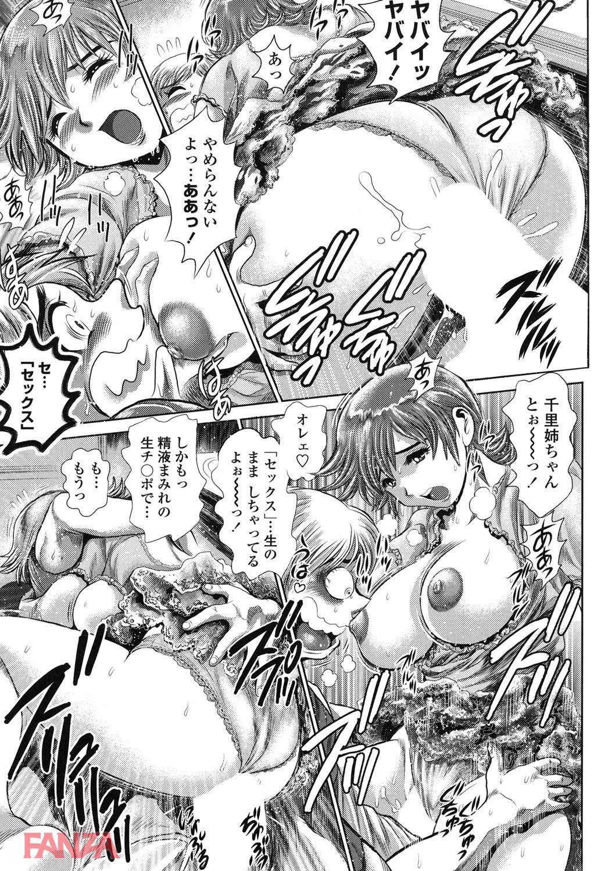 th_b216afjm00530-0020 彼氏持ちの爆乳お姉さんを強引に迫り倒した結果wwww【エロ漫画:千里姉ちゃんとガチハメ:ちゃたろー】